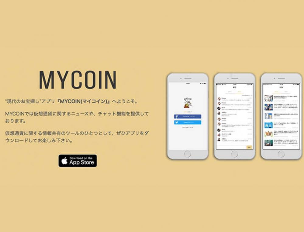 仮想通貨日本語チャットアプリ『MYCOIN(マイコイン)』とは?