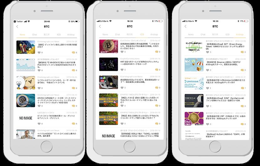 仮想通貨 ニュース アプリ